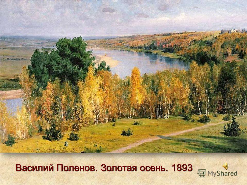Василий Поленов. Золотая осень. 1893