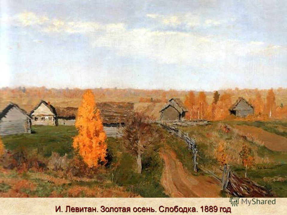 И. Левитан. Золотая осень. Слободка. 1889 год