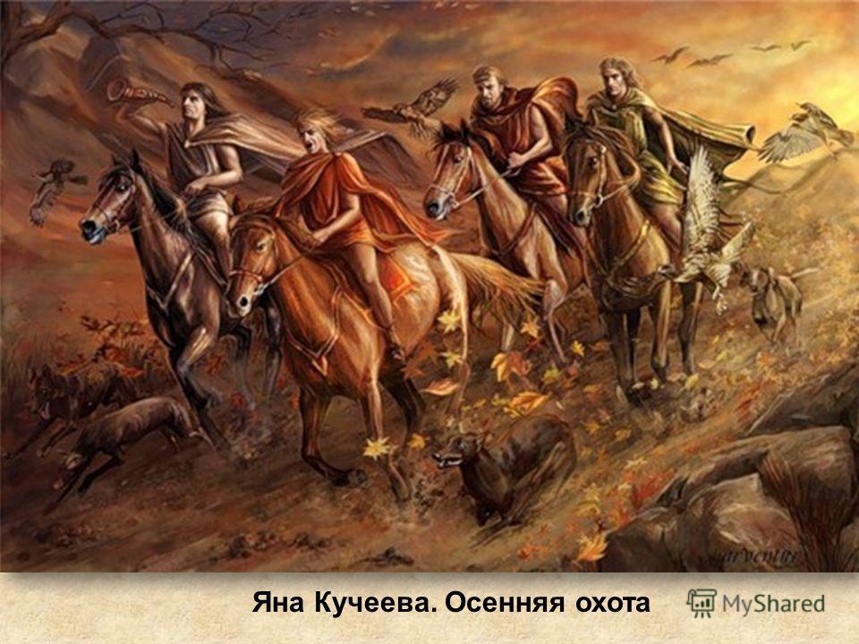 Яна Кучеева. Осенняя охота