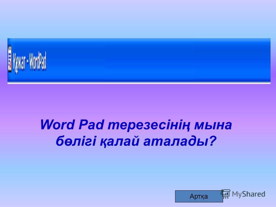 Word Pad мәтіндік редактор рында құжатты қалай сақтаймыз? Артқа