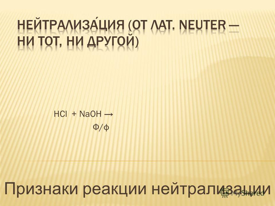 HCl + NaOH Ф/ф Признаки реакции нейтрализации