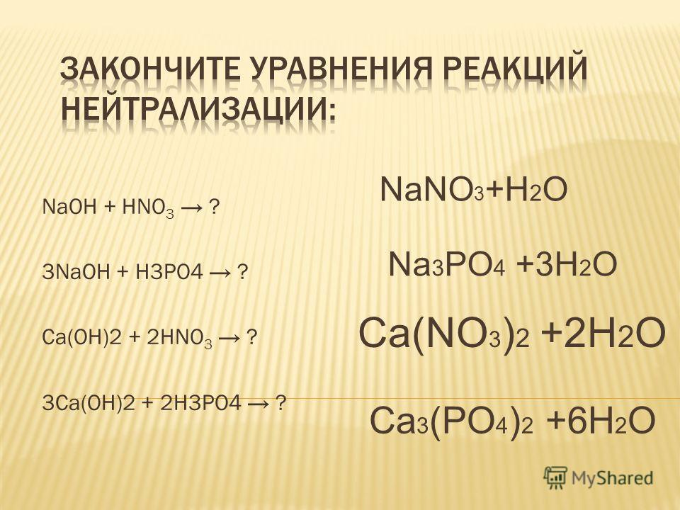 NaOH + HNO 3 ? 3NaOH + H3PO4 ? Ca(OH)2 + 2HNO 3 ? 3Ca(OH)2 + 2H3PO4 ? NaNO 3 +H 2 O Na 3 PO 4 +3H 2 O Ca(NO 3 ) 2 +2H 2 O Ca 3 (PO 4 ) 2 +6H 2 O