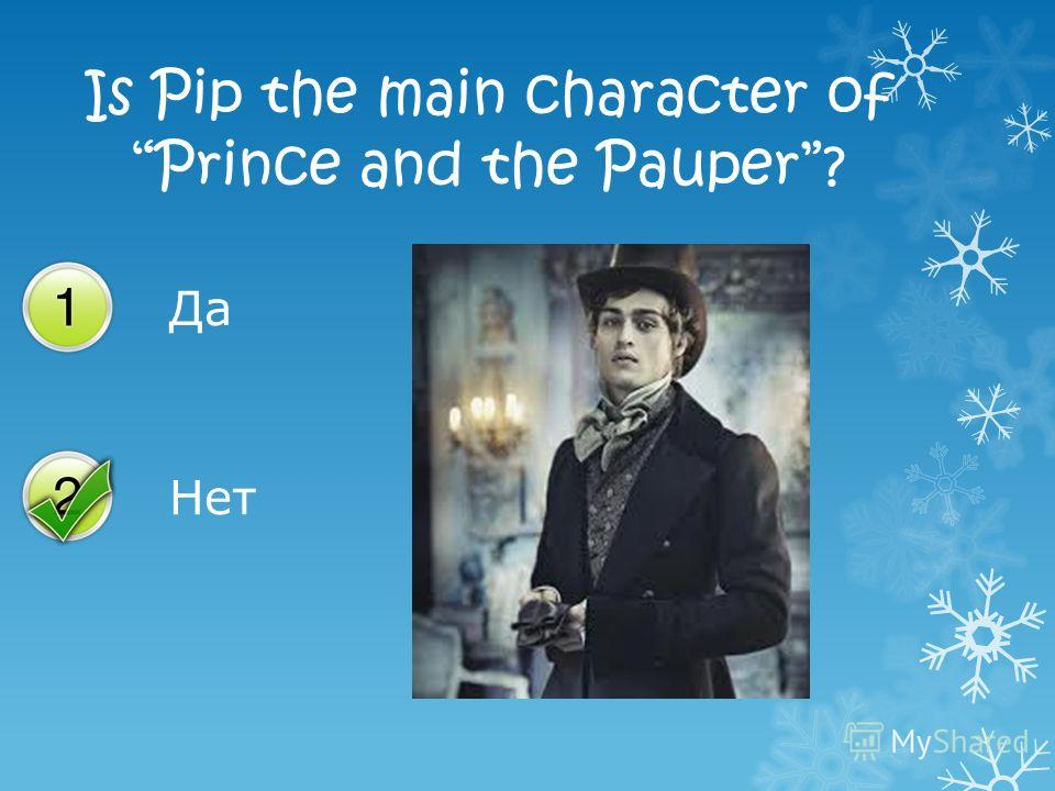 Да Нет Is Pip the main character of Prince and the Pauper?