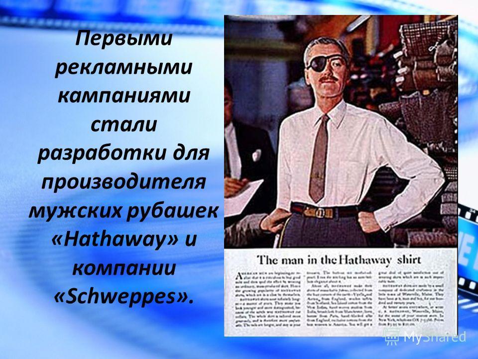 Первыми рекламными кампаниями стали разработки для производителя мужских рубашек «Hathaway» и компании «Schweppes».