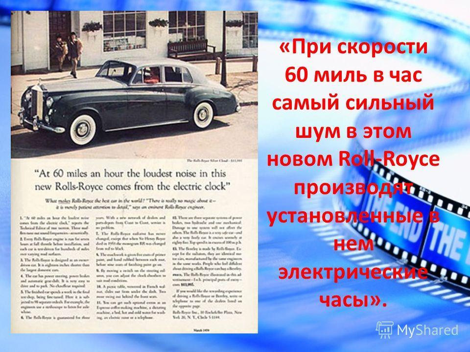 «При скорости 60 миль в час самый сильный шум в этом новом Roll-Royce производят установленные в нем электрические часы».