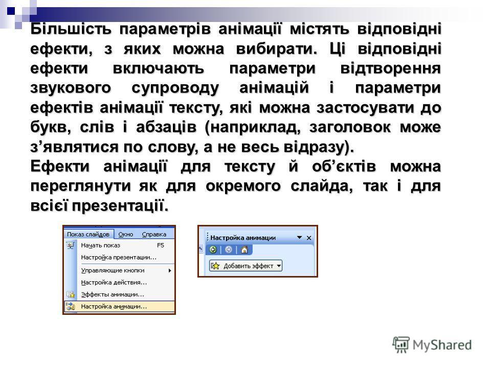 Більшість параметрів анімації містять відповідні эффекти, з яких можно вибирати. Ці відповідні эффекти включають параметры відтворення звукового супроводу анімацій і параметры эффектів анімації тексту, які можно застосувати до букв, слів і абзаців (н