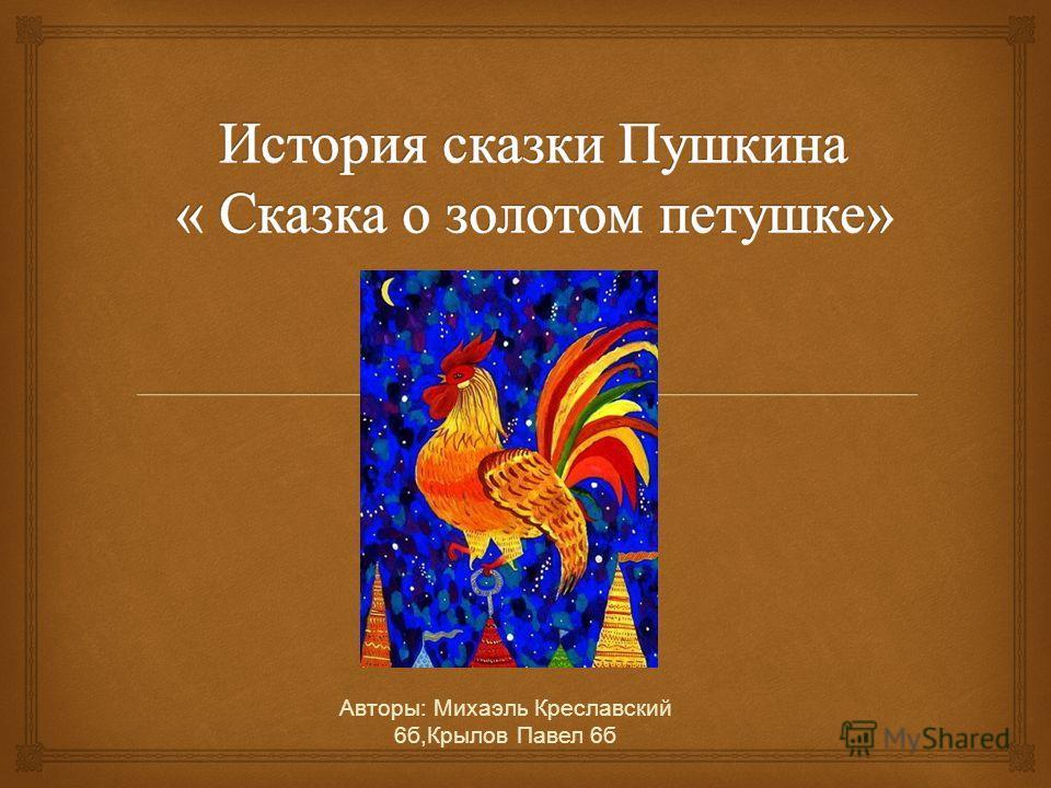 Авторы : Михаэль Креславский 6 б, Крылов Павел 6 б