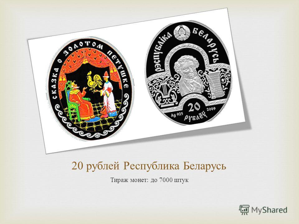 20 рублей Республика Беларусь Тираж монет : до 7000 штук