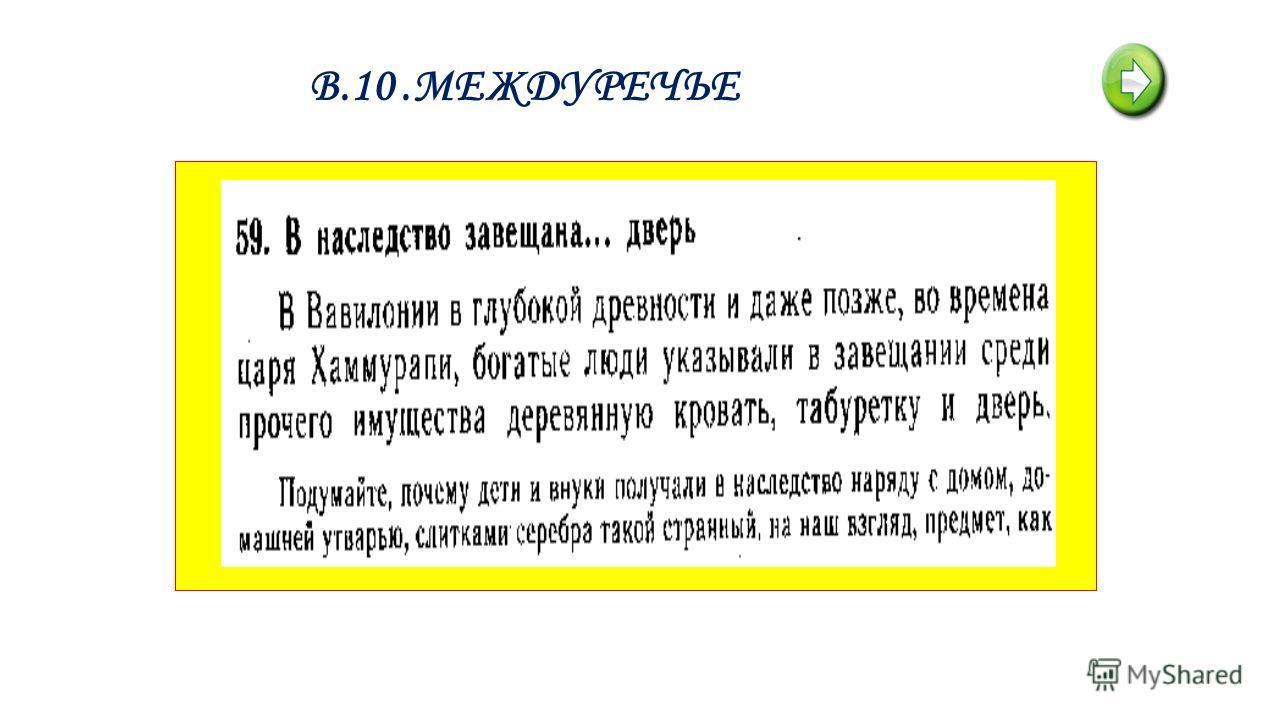 В.10.МЕЖДУРЕЧЬЕ