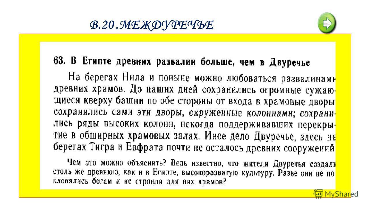 В.20.МЕЖДУРЕЧЬЕ