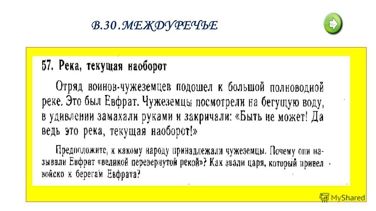 В.30.МЕЖДУРЕЧЬЕ