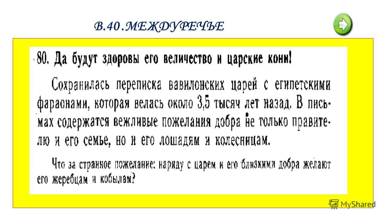 В.40.МЕЖДУРЕЧЬЕ