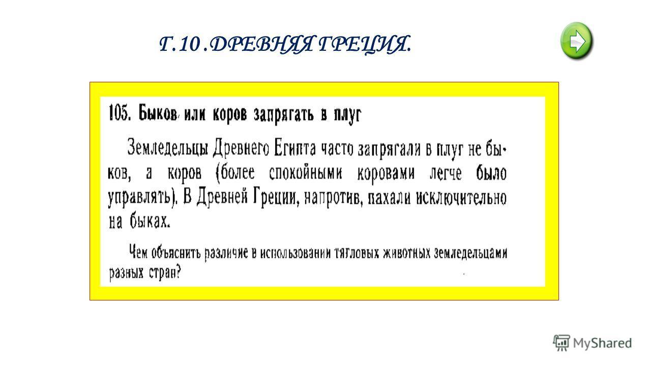 Г.10. ДРЕВНЯЯ ГРЕЦИЯ.