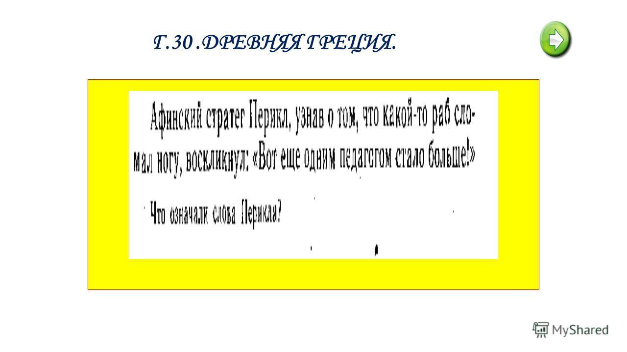Г.30. ДРЕВНЯЯ ГРЕЦИЯ.