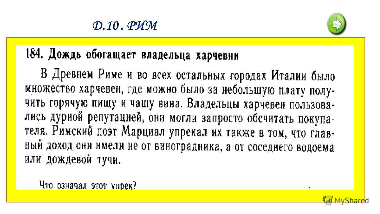 Д.10. РИМ