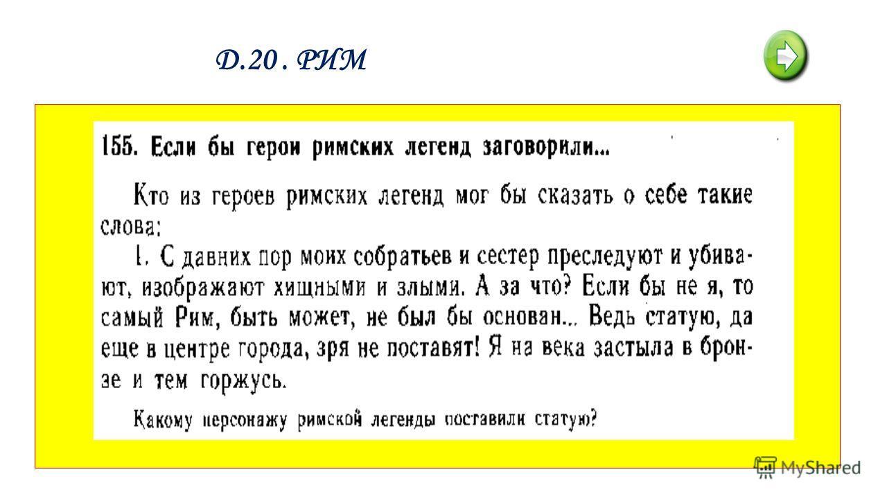 Д.20. РИМ