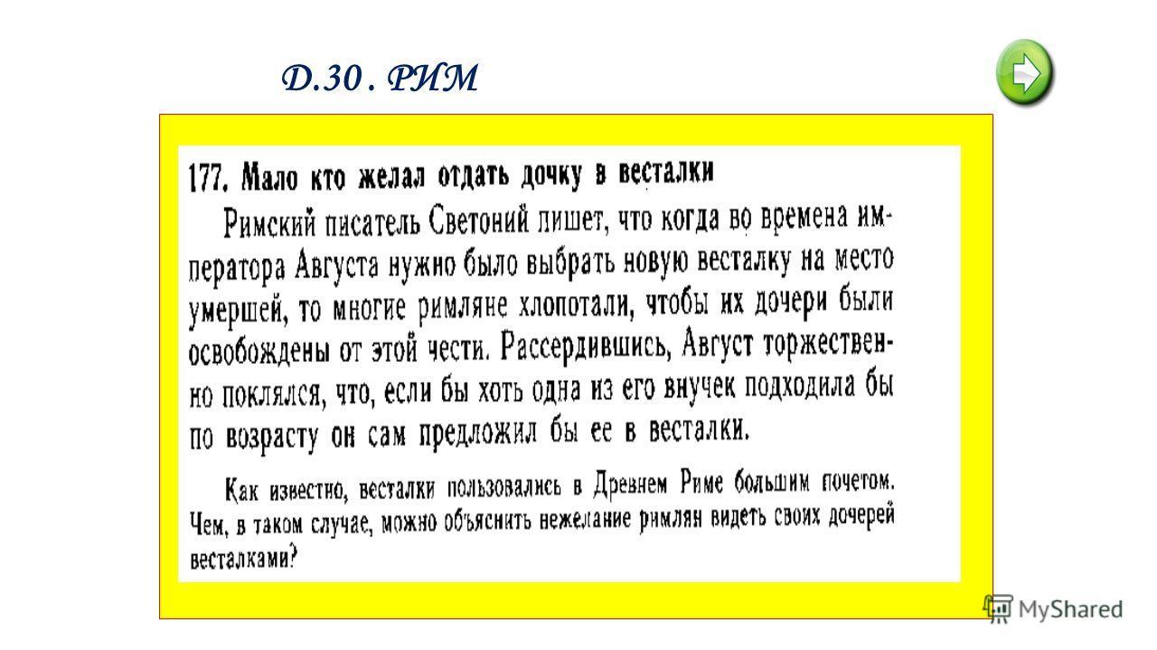 Д.30. РИМ