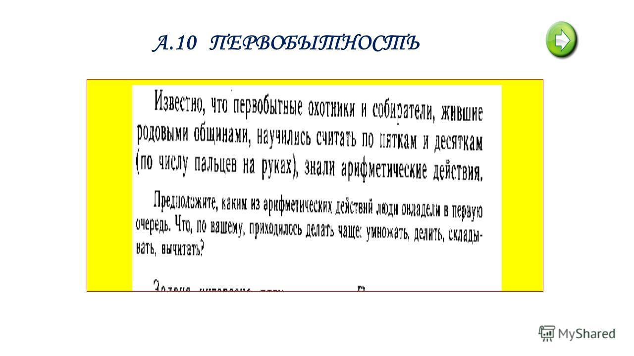А.10 ПЕРВОБЫТНОСТЬ