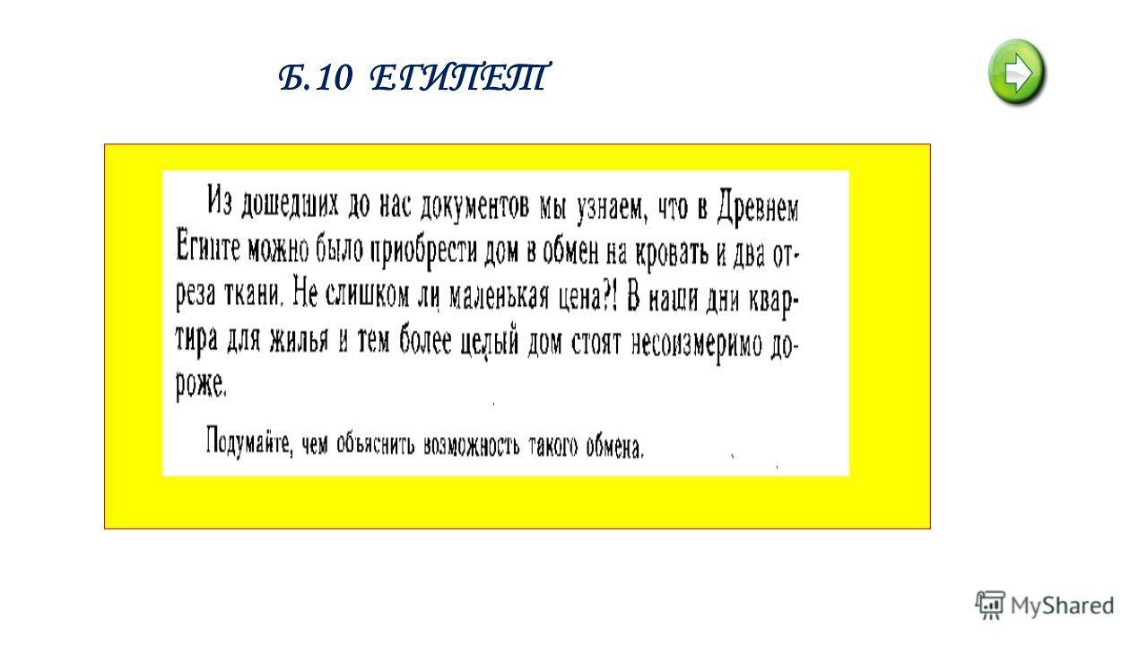 Б.10 ЕГИПЕТ