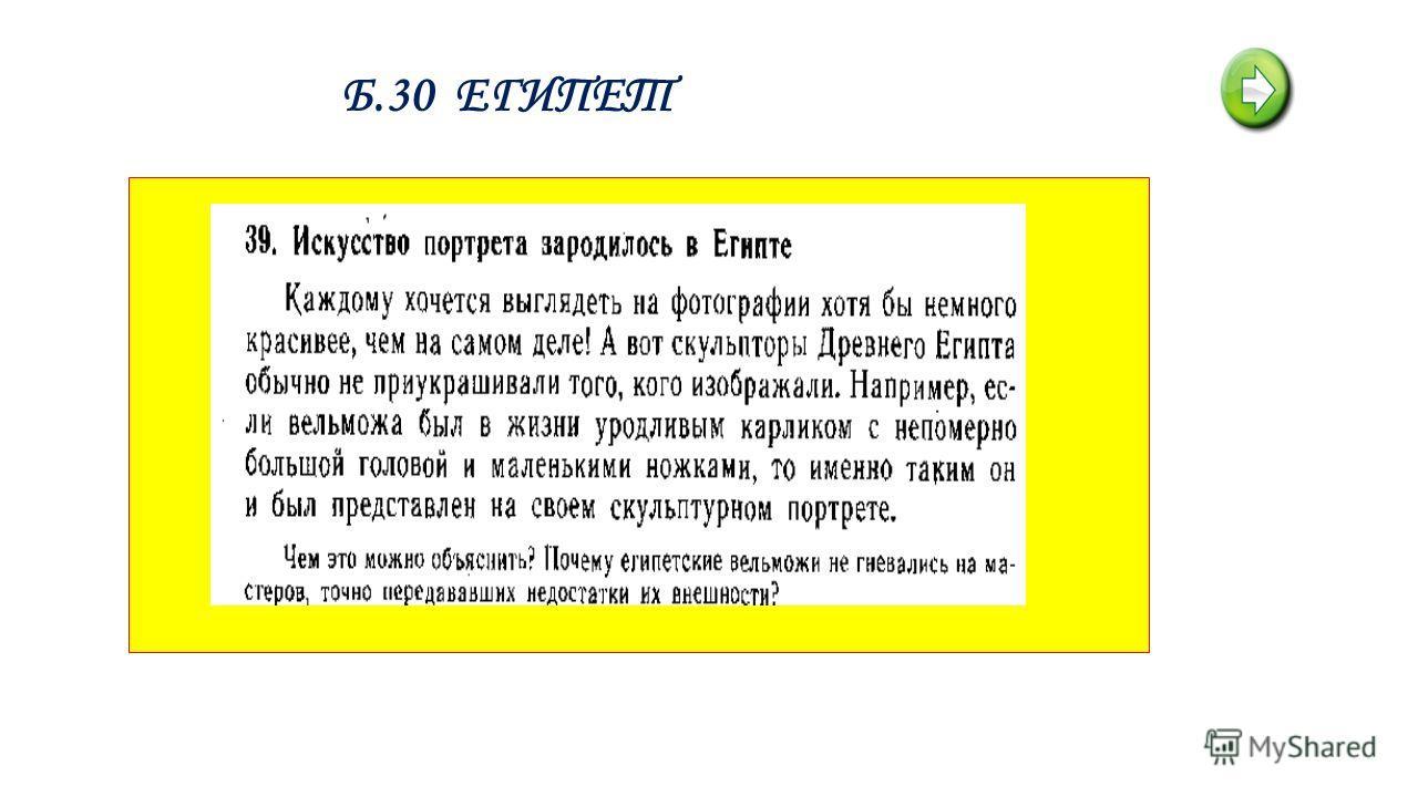 Б.30 ЕГИПЕТ