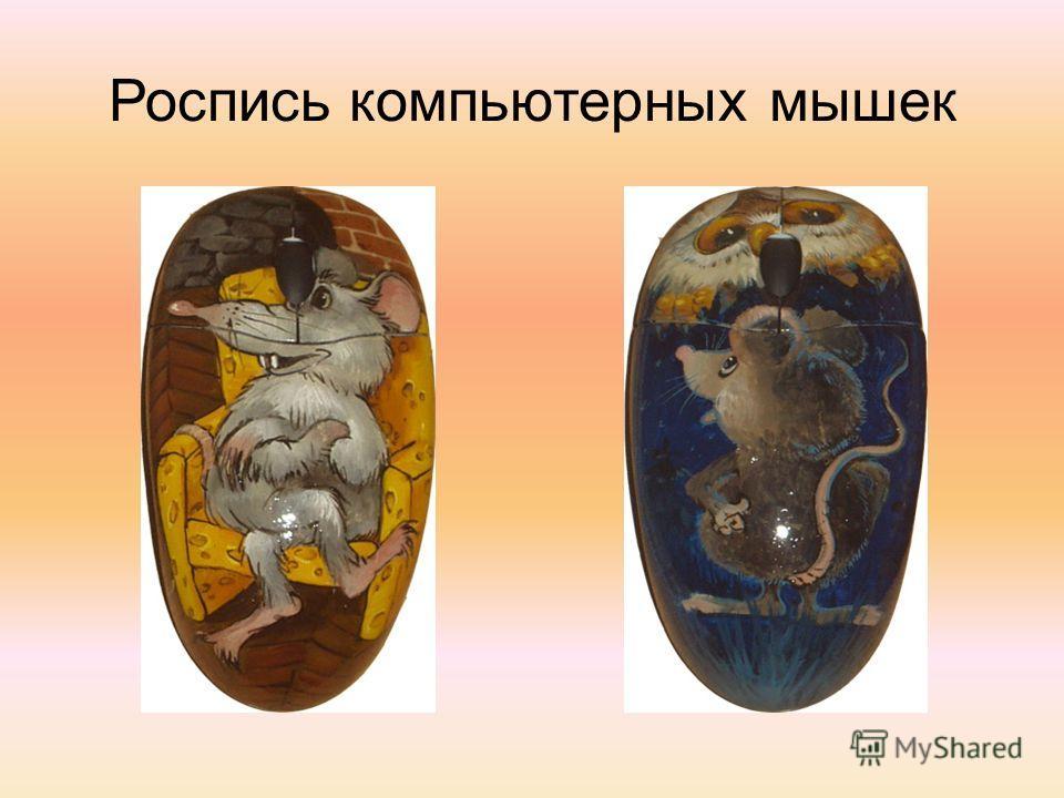 Роспись компьютерных мышек