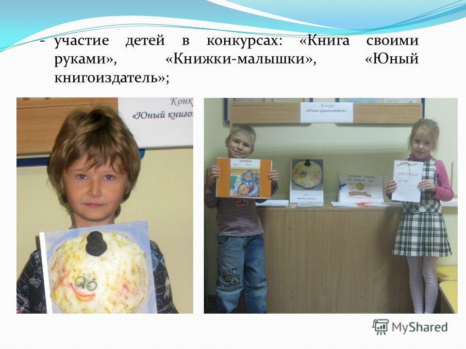 -участие детей в конкурсах: «Книга своими руками», «Книжки-малышки», «Юный книгоиздатель»;