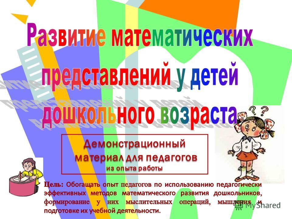 Демонстрационный материал для педагогов материал для педагогов из опыта работы