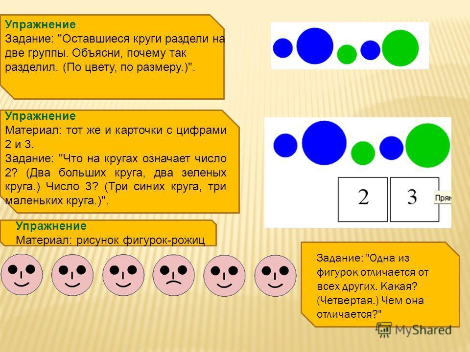 Упражнение Материал: тот же и карточки с цифрами 2 и 3. Задание: