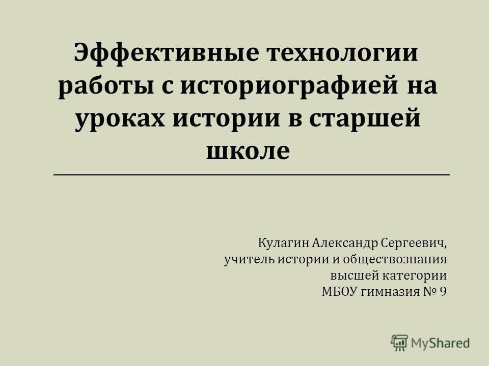Кулагин Александр Сергеевич, учитель истории и обществознания высшей категории МБОУ гимназия 9