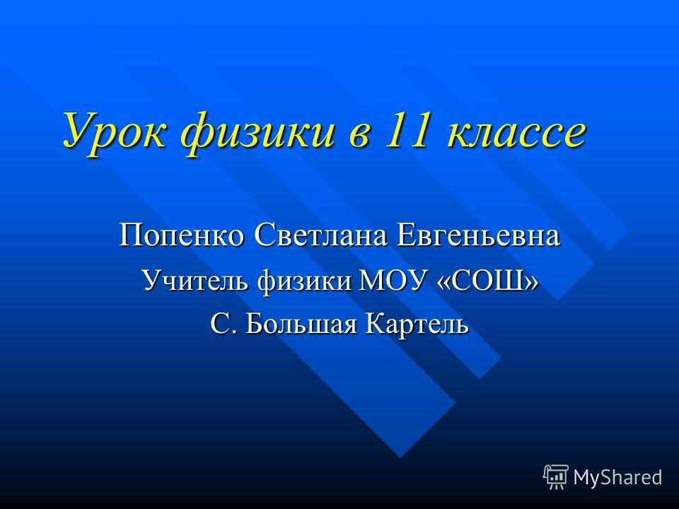 Урок физики в 11 классе Попенко Светлана Евгеньевна Учитель физики МОУ «СОШ» С. Большая Картель
