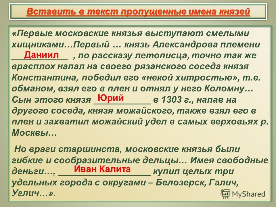 «Первые московские князья выступают смелыми хищниками…Первый … князь Александрова племени ___________, по рассказу летописца, точно так же врасплох напал на своего рязанского соседа князя Константина, победил его «некой хитростью», т.е. обманом, взял