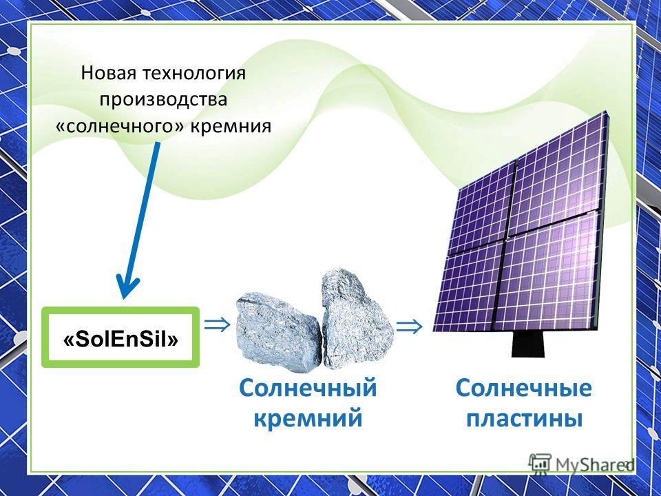 «SolEnSil» Солнечный кремний Солнечные пластины Новая технология производства «солнечного» кремния 2