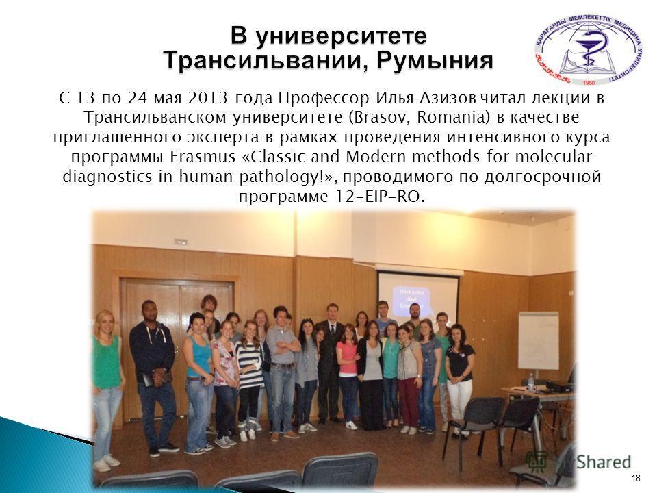 С 13 по 24 мая 2013 года Профессор Илья Азизов читал лекции в Трансильванском университете (Brasov, Romania) в качестве приглашенного эксперта в рамках проведения интенсивного курса программы Erasmus «Classic and Modern methods for molecular diagnost
