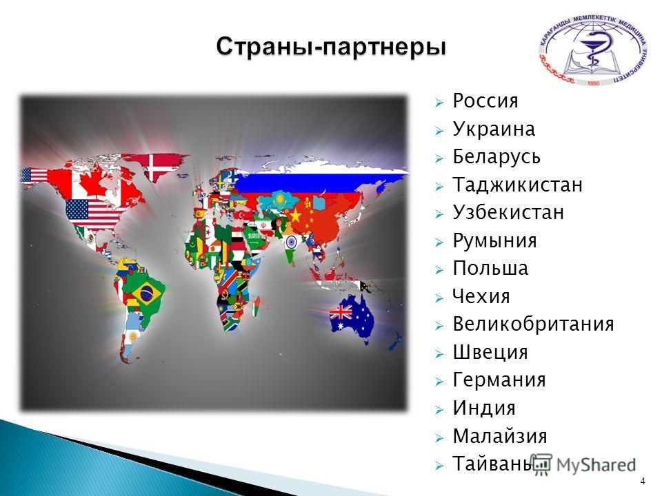 Россия Украина Беларусь Таджикистан Узбекистан Румыния Польша Чехия Великобритания Швеция Германия Индия Малайзия Тайвань 4