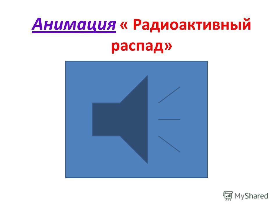 Радиоактивный распад Радиоактивный распад - это самопроизвольное превращение одного ядра в другое ядро с испусканием γ, β, γ – лучей. При радиоактивном распаде выделяется энергия. Распавшееся ядро называется материнским, возникшее ядро – дочерним. Ме