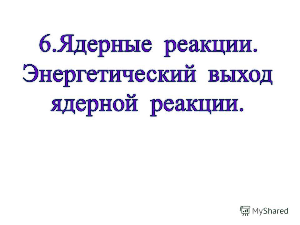 36 α β α β α α β α протактиний франций актиний !!!!! свинец Астат Таллий !!!!