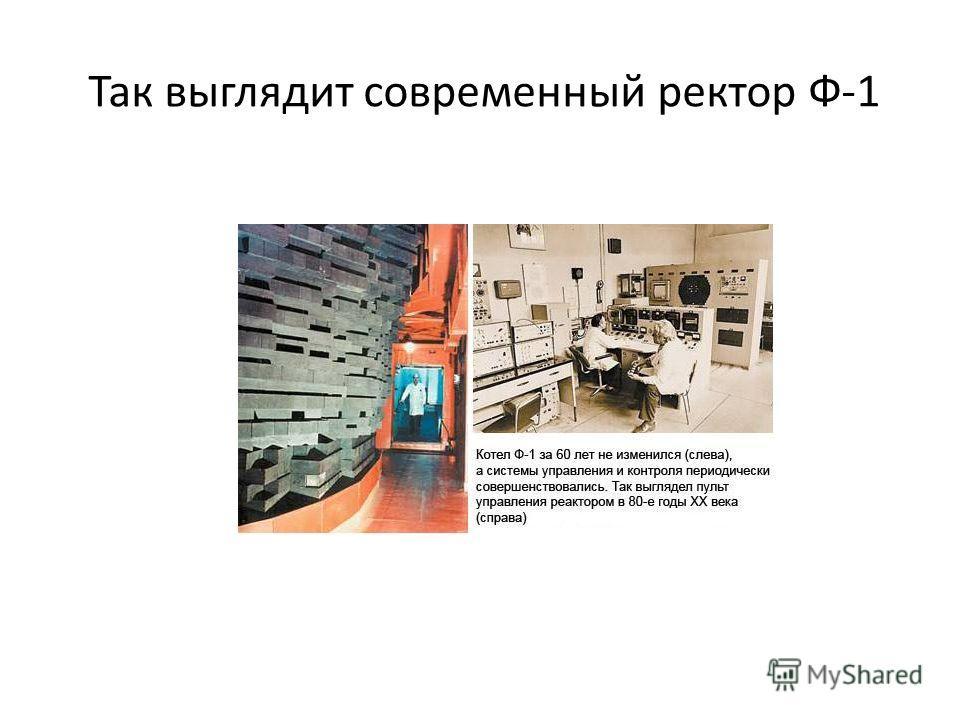 В СССР первый реактор, созданный под руководством И.В.Курчатова в 1946 г., назывался Ф-1 В активной зоне котла находилось 400 т графита и 50 т урана. Работал при мощности от 100 Вт до 100 к Вт Охлаждали реактор с помощью вентилятора