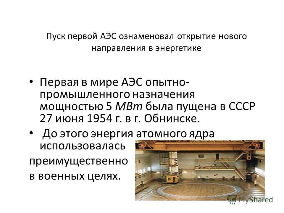 Устройство АЭС