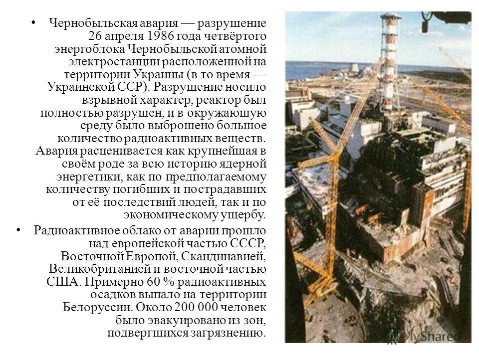 Авария Примерно в 1:23:50 26 апреля 1986 года на 4-м энергоблоке Чернобыльской АЭС произошел взрыв, который полностью разрушил реактор. Здание энергоблока частично обрушилось, при этом, как считается, погиб 1 человек. В различных помещениях и на крыш