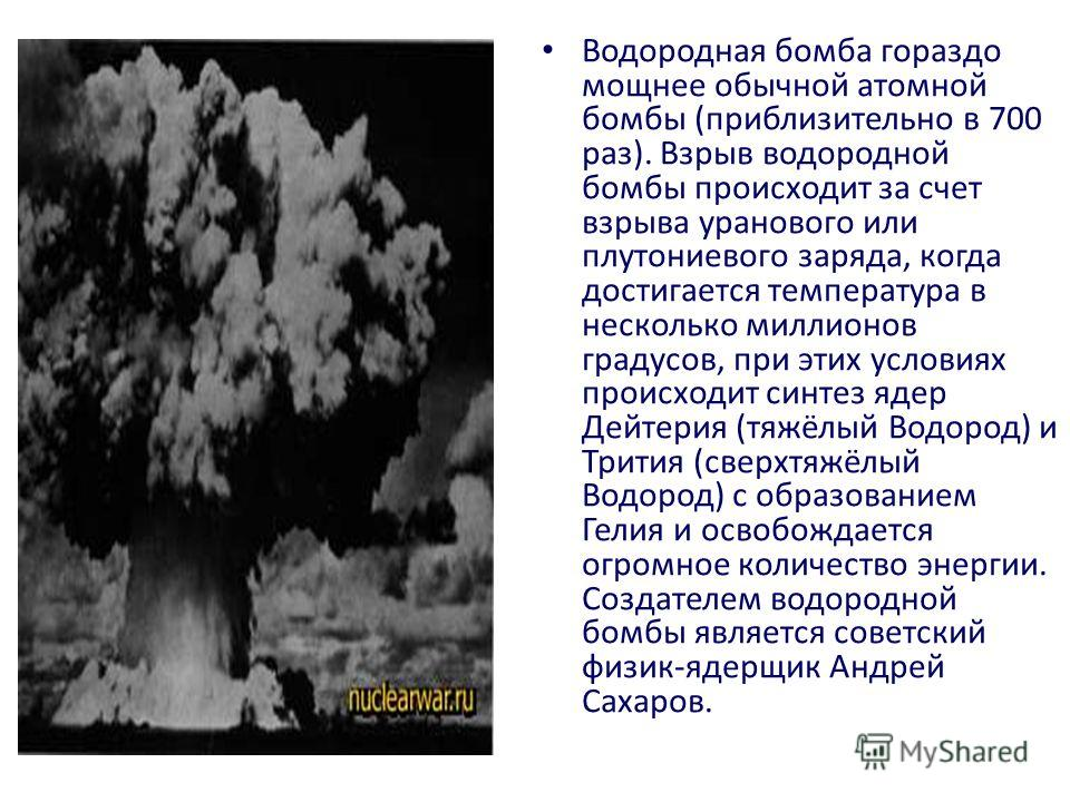Самое мощное оружие, стоящее на вооружении всех великих держав мира, реально применила лишь одна страна – США. Относительно небольшая бомба, разрушившая японский город Хиросиму в 1945 году, обладала мощностью 16 килотонн - 16 тысяч тонн тротила (трин