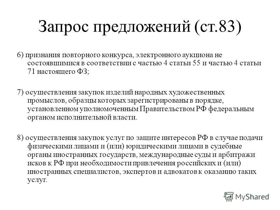 6) признания повторного конкурса, электронного аукциона не состоявшимися в соответствии с частью 4 статьи 55 и частью 4 статьи 71 настоящего ФЗ; 7) осуществления закупок изделий народных художественных промыслов, образцы которых зарегистрированы в по