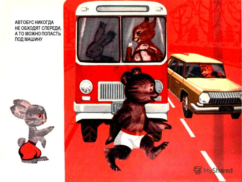 Дорогие дети! Рассмотрите внимательно рисунки и расскажите, всегда ли придерживаются правил уличного движения медвежонок, лисичка, заяц и ежик. Дорогие дети! Рассмотрите внимательно рисунки и расскажите, всегда ли придерживаются правил уличного движе