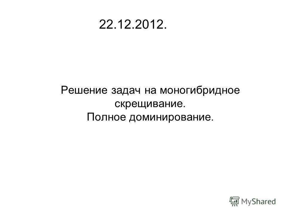 Решение задач на моногибридное скрещивание. Полное доминирование. 22.12.2012.