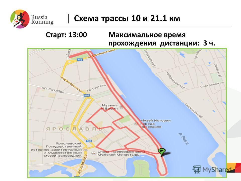 Схема трассы 10 и 21.1 км 12 СТР | Старт: 13:00 Максимальное время прохождения дистанции: 3 ч.