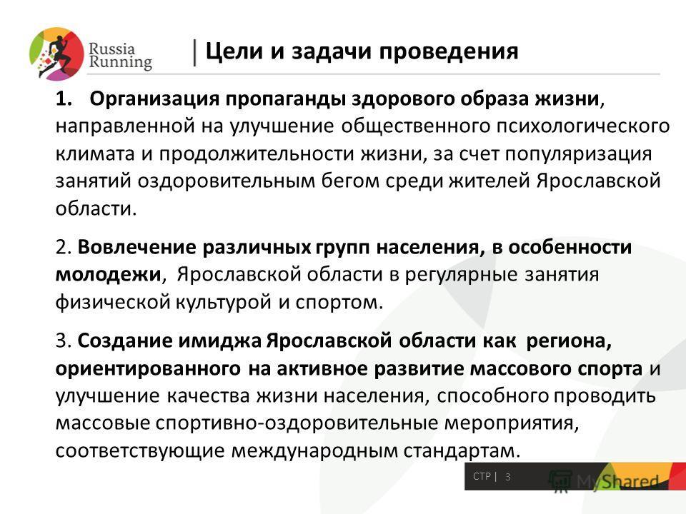 3 СТР | Цели и задачи проведения 1. Организация пропаганды здорового образа жизни, направленной на улучшение общественного психологического климата и продолжительности жизни, за счет популяризация занятий оздоровительным бегом среди жителей Ярославск