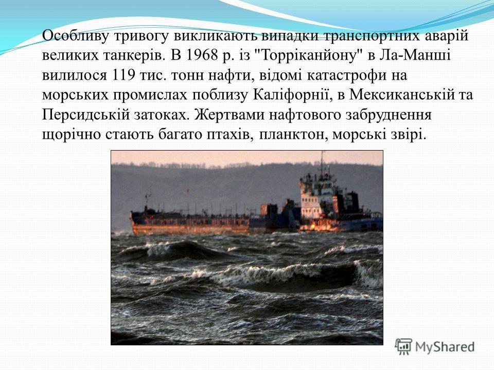 Особливу тревогу викликають випадки транспортних аварій великих танкерів. В 1968 р. із