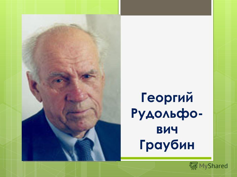 Георгий Рудольфо- вич Граубин
