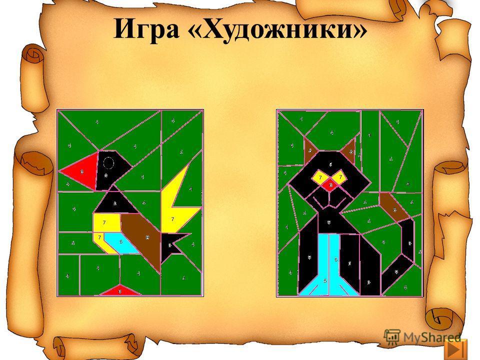 Игра «Художники»