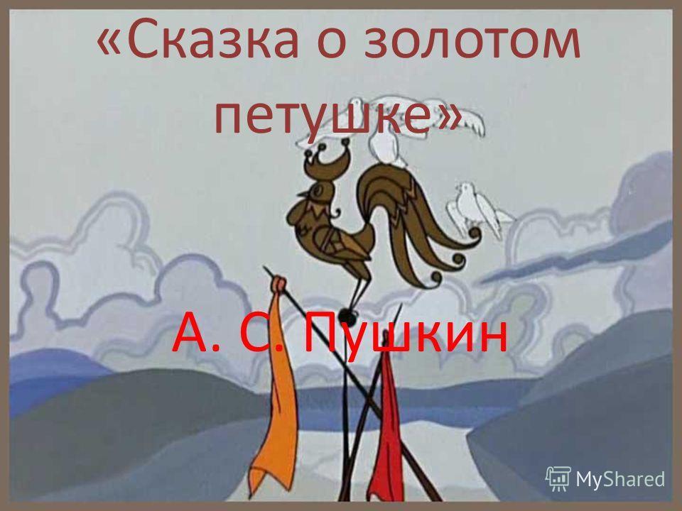 «Сказка о золотом петушке» А. С. Пушкин