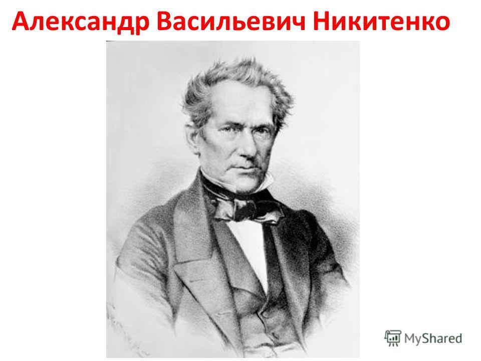 Александр Васильевич Никитенко